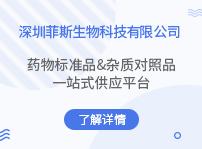 深圳菲斯生物科技有限公司