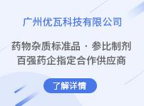 广州优瓦科技有限公司